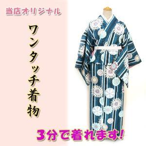ワンタッチ着物Mサイズ kjwk18-33 巻くだけ簡単  洗える着物  鉄ブルー黒 ストライプ 菊 ポリエステル 3分で着れます fukuda-shokado