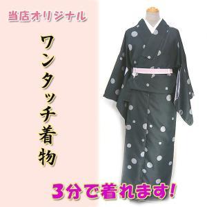 ワンタッチ着物Mサイズ kjwk18-36 巻くだけ簡単  洗える着物 縦細縞 水玉 ドット ポリエステル 3分で着れます|fukuda-shokado