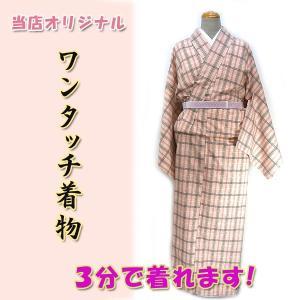 ワンタッチ着物Mサイズ kjwk18-37 巻くだけ簡単  洗える着物 小紋 ピンクチェック ポリエステル 3分で着れます|fukuda-shokado
