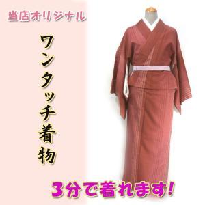ワンタッチ着物Mサイズ kjwk18-38 巻くだけ簡単  洗える着物 小紋 朱ストライプ ポリエステル 3分で着れます|fukuda-shokado