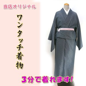 ワンタッチ着物Mサイズ kjwk18-40 巻くだけ簡単  洗える着物 小紋 紺地 菱形 ポリエステル 3分で着れます|fukuda-shokado