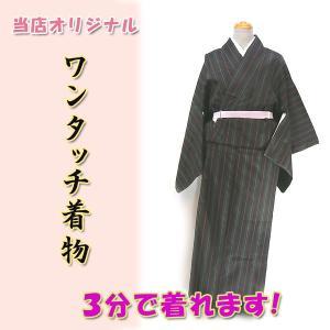 ワンタッチ着物Mサイズ kjwk18-41 巻くだけ簡単  洗える着物 先染め小紋 紺地 菱形 ポリエステル 3分で着れます|fukuda-shokado