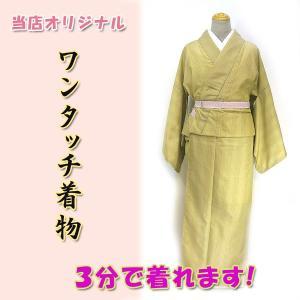 ワンタッチ着物Lサイズ kjwk18-42 巻くだけ簡単  洗える着物 先染め小紋 ポリエステル 3分で着れます|fukuda-shokado