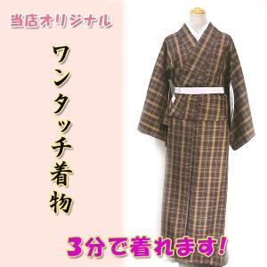 ワンタッチ着物Lサイズ kjwk18-43 巻くだけ簡単  洗える着物 先染め小紋 チェック 茶系 ポリエステル 3分で着れます|fukuda-shokado