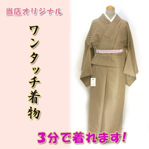 ワンタッチ着物Lサイズ kjwk18-44 巻くだけ簡単  洗える着物 小紋 茶色ベージュ 市松格子 ポリエステル 3分で着れます|fukuda-shokado