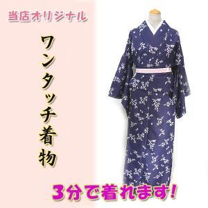 ワンタッチ着物Lサイズ kjwk18-45 巻くだけ簡単  洗える着物 紫地 花 小紋 ポリエステル 3分で着れます|fukuda-shokado