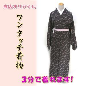 ワンタッチ着物Lサイズ kjwk18-46 巻くだけ簡単  洗える着物 黒地 小花唐草 小紋 ポリエステル 3分で着れます|fukuda-shokado