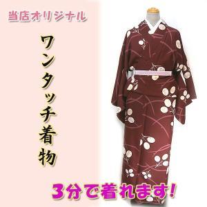 ワンタッチ着物Lサイズ kjwk18-49 巻くだけ簡単  洗える着物 エンジ系 萩 ポリエステル 3分で着れます|fukuda-shokado