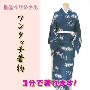 ワンタッチ着物Lサイズ kjwk18-50 巻くだけ簡単  洗える着物 紺系 疋田 桜 クローバー ポリエステル 3分で着れます|fukuda-shokado