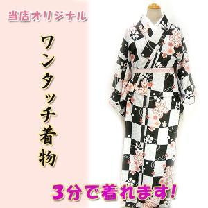 ワンタッチ着物Sサイズ kjwk18-6s  巻くだけ簡単 洗える着物 桜市松 黒グレー 麻の葉 ポリエステル 3分で着れます|fukuda-shokado