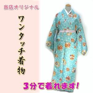 ワンタッチ着物Sサイズ kjwk18-9  巻くだけ簡単 洗える着物 丸花 水色 梅地模様 ポリエステル 3分で着れます fukuda-shokado