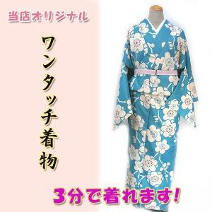 ワンタッチ着物Mサイズ kjwk19-13 巻くだけ簡単  洗える着物 水色 白梅柄 ポリエステル 3分で着れます fukuda-shokado
