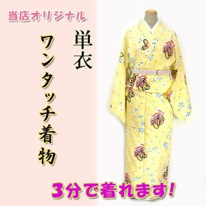 ワンタッチ着物【単衣】Lサイズ kjwk19-14 巻くだけ簡単  洗える着物 黄色 水色小花 絣風 ピンク薔薇 ポリエステル 3分で着れます fukuda-shokado