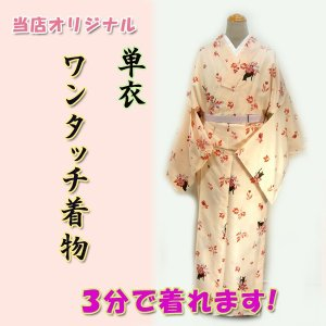 ワンタッチ着物【単衣】Lサイズ kjwk19-16 巻くだけ簡単  洗える着物 ベージュ  黒ネコ 猫 ポリエステル 3分で着れます fukuda-shokado