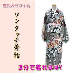 ワンタッチ着物Mサイズ kjwk19-19 巻くだけ簡単  洗える着物 黒地 桜花 絞り風 ポリエステル 3分で着れます|fukuda-shokado