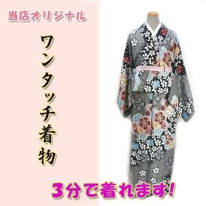 ワンタッチ着物Lサイズ kjwk19-19l 巻くだけ簡単  洗える着物 黒地 桜花 絞り風 ポリエステル 3分で着れます|fukuda-shokado