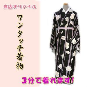ワンタッチ着物 Mサイズ kjwk19-20 巻くだけ簡単  洗える着物 茶系薄紫ストライプ シック 牡丹 ポリエステル 3分で着れます fukuda-shokado