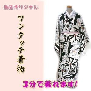 ワンタッチ着物 Mサイズ kjwk19-21 巻くだけ簡単  洗える着物 白黒 幾何柄 大花 ポップ ポリエステル 3分で着れます|fukuda-shokado