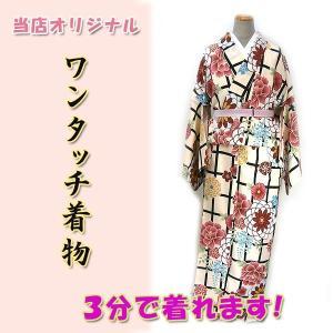ワンタッチ着物Mサイズ kjwk19-22  巻くだけ簡単 洗える着物 ベージュ生成り 黒格子柄  牡丹 ポップ花 ポリエステル 3分で着れます|fukuda-shokado
