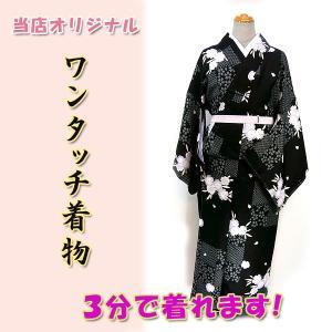 ワンタッチ着物Sサイズ kjwk19-24s 巻くだけ簡単  洗える着物 黒地 格子桜 紫撫子 ポリエステル 3分で着れます fukuda-shokado