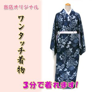 ワンタッチ着物Sサイズ kjwk19-25s 巻くだけ簡単  洗える着物 紺地 シック 牡丹 ポリエステル 3分で着れます fukuda-shokado