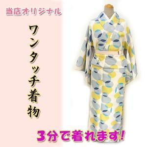 ワンタッチ着物Mサイズ kjwk19-3 巻くだけ簡単  洗える着物 白地 丸ドット グレーブルー黄色 ポリエステル 3分で着れます fukuda-shokado