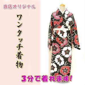 ワンタッチ着物Mサイズ kjwk19-4 巻くだけ簡単  洗える着物 黒地 赤白花 ポリエステル 3分で着れます fukuda-shokado