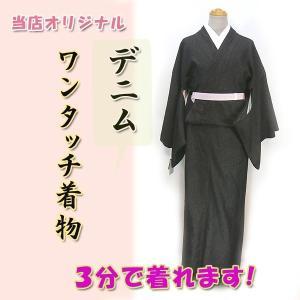 ワンタッチ着物デニム 黒 kjwk19-5  巻くだけ簡単 デニム ブラックデニム カジュアル 3分で着れます fukuda-shokado