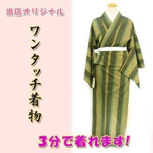 ワンタッチ着物Mサイズ kjwk19-6 巻くだけ簡単  洗える着物 先染め小紋 グリーン ストライプ ポリエステル 3分で着れます fukuda-shokado