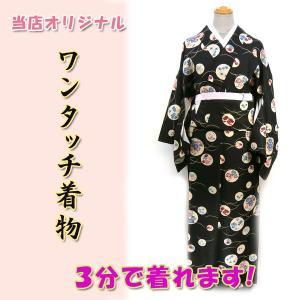 ワンタッチ着物Mサイズ kjwk20-1  巻くだけ簡単 洗える着物 黒地 丸に桜花 ポップ花 ポリエステル 3分で着れます|fukuda-shokado