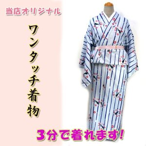 ワンタッチ着物 Sサイズ kjwk20-10s 巻くだけ簡単  洗える着物 ブルーグレーストライプ 猫とピンク梅 ポリエステル 3分で着れます|fukuda-shokado