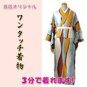 ワンタッチ着物Mサイズ kjwk20-14  巻くだけ簡単 洗える着物 グレーブルーエンジ 波線 ポリエステル 3分で着れます|fukuda-shokado