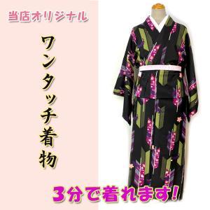 ワンタッチ着物 Sサイズ kjwk20-17s 巻くだけ簡単  洗える着物 黒地 矢羽根 紫 猫 ポリエステル 3分で着れます|fukuda-shokado
