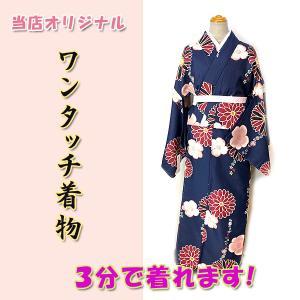 ワンタッチ着物Mサイズ kjwk20-18m  巻くだけ簡単 洗える着物 紺地 ピンク梅と菊 ポリエステル 3分で着れます|fukuda-shokado