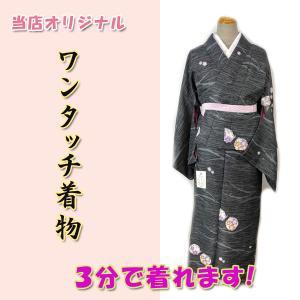 ワンタッチ着物 Mサイズ kjwk20-19m 巻くだけ簡単  洗える着物 黒地 絣調 雪輪 桔梗 ポリエステル 3分で着れます|fukuda-shokado