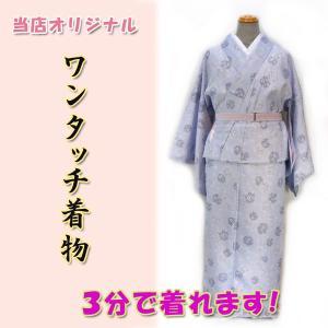 ワンタッチ着物 Sサイズ kjwk20-3s 巻くだけ簡単  洗える着物  薄紫系 雪輪 桜 ポリエステル 3分で着れます|fukuda-shokado