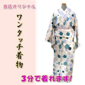 ワンタッチ着物 Lサイズ kjwk20-6l 巻くだけ簡単  洗える着物  白地ブルー梅 桜 疋田 麻の葉 ポリエステル 3分で着れます|fukuda-shokado