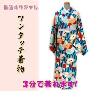 ワンタッチ着物 Lサイズ kjwk20-7l 巻くだけ簡単  洗える着物  青地 ブルー矢絣 橘 ポリエステル 3分で着れます|fukuda-shokado