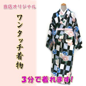 ワンタッチ着物 Sサイズ kjwk20-8s 巻くだけ簡単  洗える着物  白黒市松 ブルーピンク系椿 ポリエステル 3分で着れます|fukuda-shokado