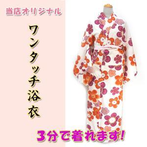 ワンタッチ浴衣kjwy18-1 簡単 3分で着れます 女物夏ゆかた 大人レディース 単品 白地 オレンジ梅|fukuda-shokado
