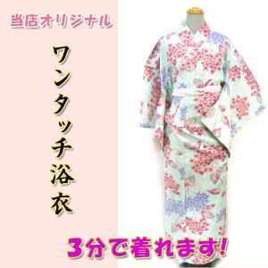 ワンタッチ浴衣kjwy18-10 簡単 3分で着れます 女物夏ゆかた 大人レディース 単品 グリン水色 紫陽花|fukuda-shokado