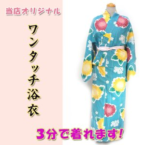 ワンタッチ浴衣kjwy18-2 簡単 3分で着れます 女物夏ゆかた 大人レディース 単品 水色 紫陽花|fukuda-shokado