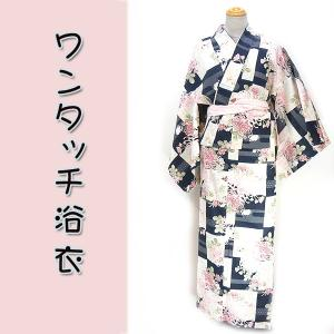 ワンタッチ浴衣kjwy18-6 簡単 3分で着れます 女物夏ゆかた 大人レディース 単品 白紺格子 乱菊|fukuda-shokado