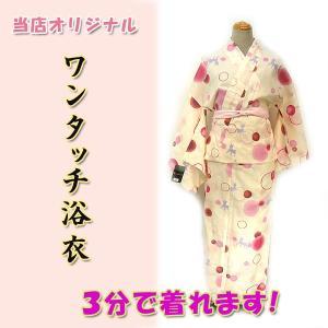 ワンタッチ浴衣 kjwy19-4 アイボリー ピンクドット 紫猫 Sサイズ 簡単 女物夏ゆかた 大人レディース 単品 3分で着れます|fukuda-shokado