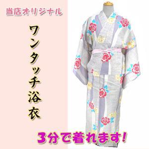 ワンタッチ浴衣kjwyw15-3 簡単 3分で着れます 女物夏ゆかた 大人レディース 単品  白紫 薔薇 Mサイズ|fukuda-shokado