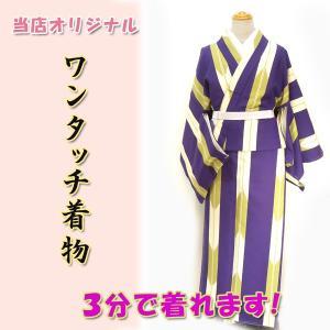 ワンタッチ着物Mサイズ kkwk17-4 巻くだけ簡単  洗える着物 モダン 矢絣 紫グリン系 ポリエステル 3分で着れます|fukuda-shokado