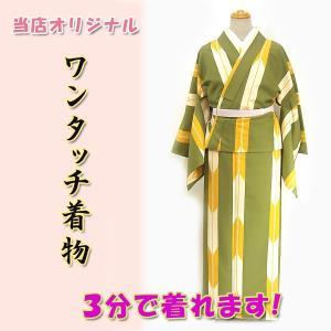 ワンタッチ着物Mサイズ kkwk17-5 巻くだけ簡単  洗える着物 モダン 矢絣 グリンイエロー系 ポリエステル 3分で着れます|fukuda-shokado
