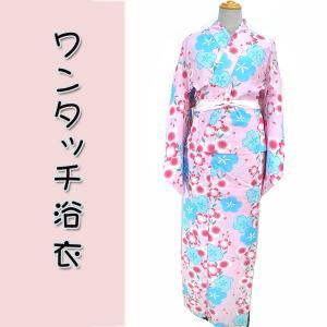 ワンタッチ浴衣kwyw16-2 簡単 3分で着れます 女物夏ゆかた 大人レディース 単品 ピンク梅 Mサイズ |fukuda-shokado