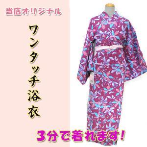 ワンタッチ浴衣kwyw17-4 簡単 3分で着れます 女物夏ゆかた 大人レディース 単品 ピンク紫 草花 Mサイズ |fukuda-shokado