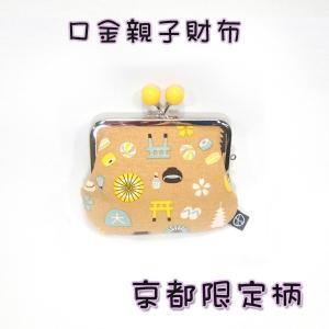 京都限定 口金親子財布 msc17-11 帆布 舞妓 鳥居 大文字 和柄【クリックポスト不可】|fukuda-shokado